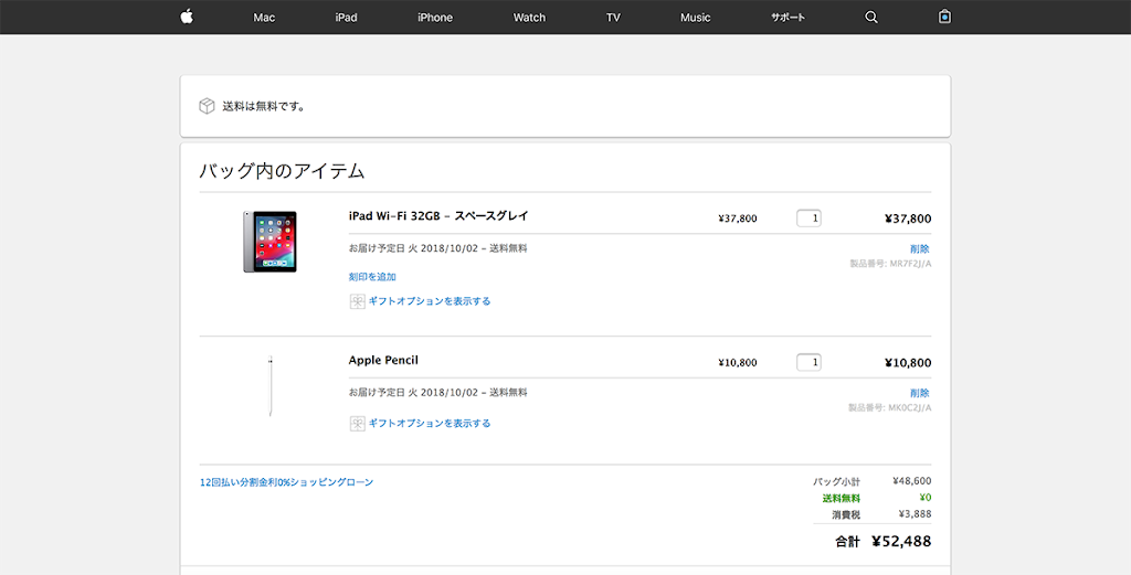 日本のAppleストアの値段
